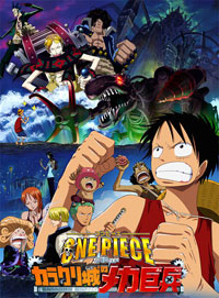 Sake drenched postcards toei animation looks back after fifty years - Toei animation one piece ...